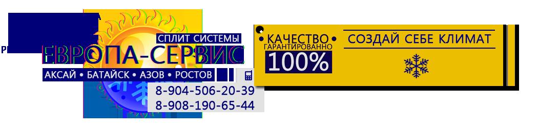 Установка, монтаж, обслуживание сплит систем в Ростове.